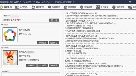 淘猫返利机器人版本更新说明【集合】